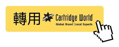 Change to Cartridge World