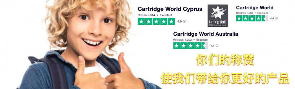 cartridge_world_Banner4