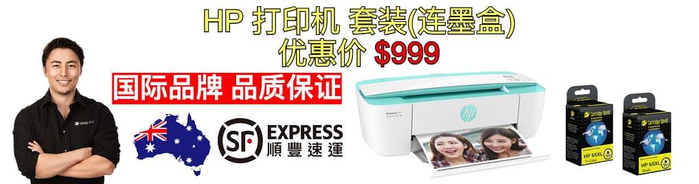 cartridge_world_Printer Bundle