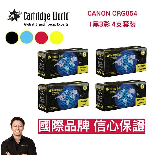 Canon CRG054 Bundle