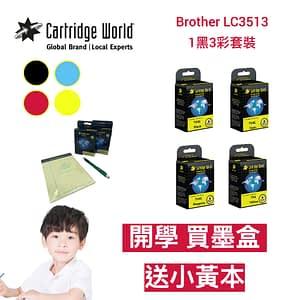 cartridge_world_LC3513 1