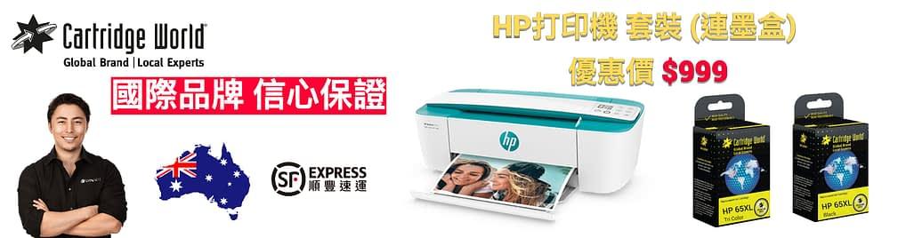 cartridge_world_printer bundle banner 2